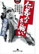 シナリオ仁義なき戦い 仁義なき戦い 広島死闘篇  代理戦争  頂上作戦
