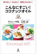 老けない! 太らない! 病気にならない! こんなにすごい! ココナッツオイル