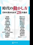 時代の動かし方 日本を読みなおす28の論点