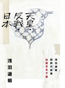 天皇・反戦・日本 浅羽通明同時代論集 治国平天下篇