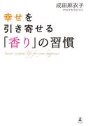 幸せを引き寄せる「香り」の習慣
