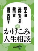 橋本治 藤原美智子 三砂ちづる 藤田晋のかけこみ人生相談