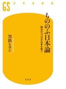 もののふ日本論 明治のココロが日本を救う