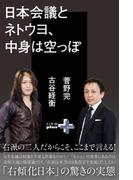 日本会議とネトウヨ、中身は空っぽ