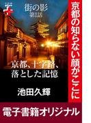 街の影  京都、十字路、落とした記憶