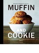 ボウルひとつで作れる MUFFIN AND COOKIE