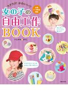 ラクラク!かわいい!!女の子の自由工作BOOK