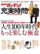 NHKガッテン! 充実時間 Vol.1