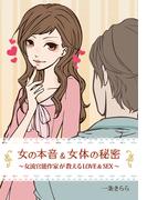 女の本音&女体の秘密~女流官能作家が教えるLOVE&SEX~