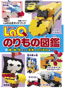 LaQのりもの図鑑
