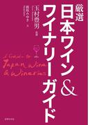 厳選日本ワイン&ワイナリーガイド