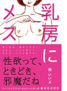 乳房にメス