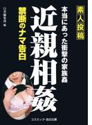 【素人投稿】近親相姦 禁断のナマ告白