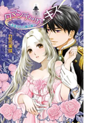ロマンティック・キス   ~誘惑された眠り姫~