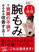 「腕もみ」で胃腸の不調がみるみる改善する!