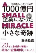 北浦和のパチンコ店が1000億円企業になった