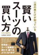 賢いスーツの買い方