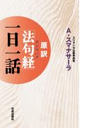 原訳「法句経(ダンマパダ)」一日一話