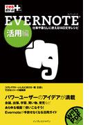 できるポケット+Evernote 活用編