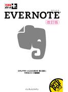 できるポケット+ Evernote 改訂版