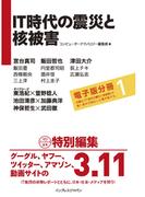 IT時代の震災と核被害 【第一部】初動 分冊1