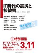 IT時代の震災と核被害 【第三部】複合震災とITの可能性 分冊3