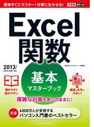 できるポケット Excel 関数 基本マスターブック  2013/2010/2007対応