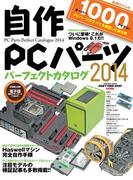 自作PCパーツパーフェクトカタログ2014