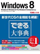 できる大事典 Windows 8 Windows 8/Windows 8 Pro/Windows 8 Enterprise対応