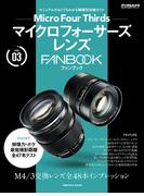 マイクロフォーサーズレンズ FANBOOK