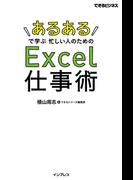 「あるある」で学ぶ 忙しい人のためのExcel仕事術(できるビジネス)