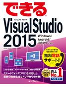 できるVisual Studio 2015 Windows /Android/iOS アプリ対応