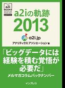 a2iの軌跡2013「ビッグデータには経験を積む覚悟が必要だ」メルマガコラムバックナンバー