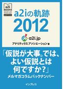 a2iの軌跡2012「仮説が大事。では、よい仮説とは何ですか?」メルマガコラムバックナンバー
