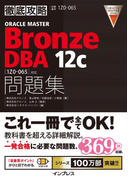 徹底攻略ORACLE MASTER Bronze DBA 12c問題集[1Z0-065]対応