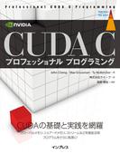 CUDA C プロフェッショナル プログラミング