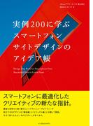 実例200に学ぶスマートフォンサイトデザインのアイデア帳