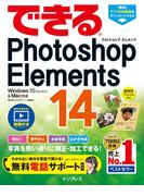 できるPhotoshop Elements 14 Windows 10/8.1/8/7 & Mac対応