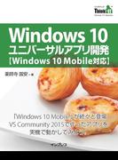 Windows 10ユニバーサルアプリ開発【Windows 10 Mobile対応】