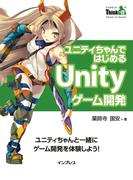 ユニティちゃんではじめるUnityゲーム開発