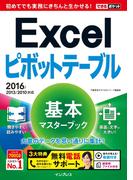 できるポケット Excelピボットテーブル 基本マスターブック 2016/2013/2010対応