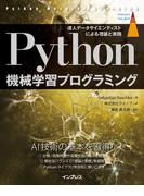 Python機械学習プログラミング 達人データサイエンティストによる理論と実践