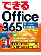 できる Office 365 Business/Enterprise 対応 2017 年度版