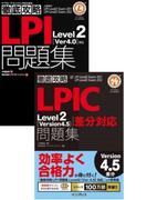 (合本)徹底攻略 LPIC Level2 問題集 [Version 4.5]差分+[Version 4.0]対応