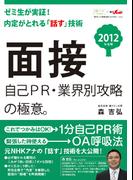 2012年度版 面接 自己PR・業界別攻略の極意。