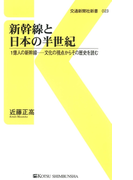 新幹線と日本の半世紀