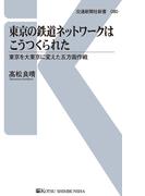 東京の鉄道ネットワークはこうつくられた