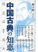 中国古典の知恵 儒・道・禅・墨・法・兵