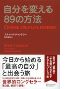 自分を変える89の方法