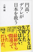 円高・デフレが日本を救う